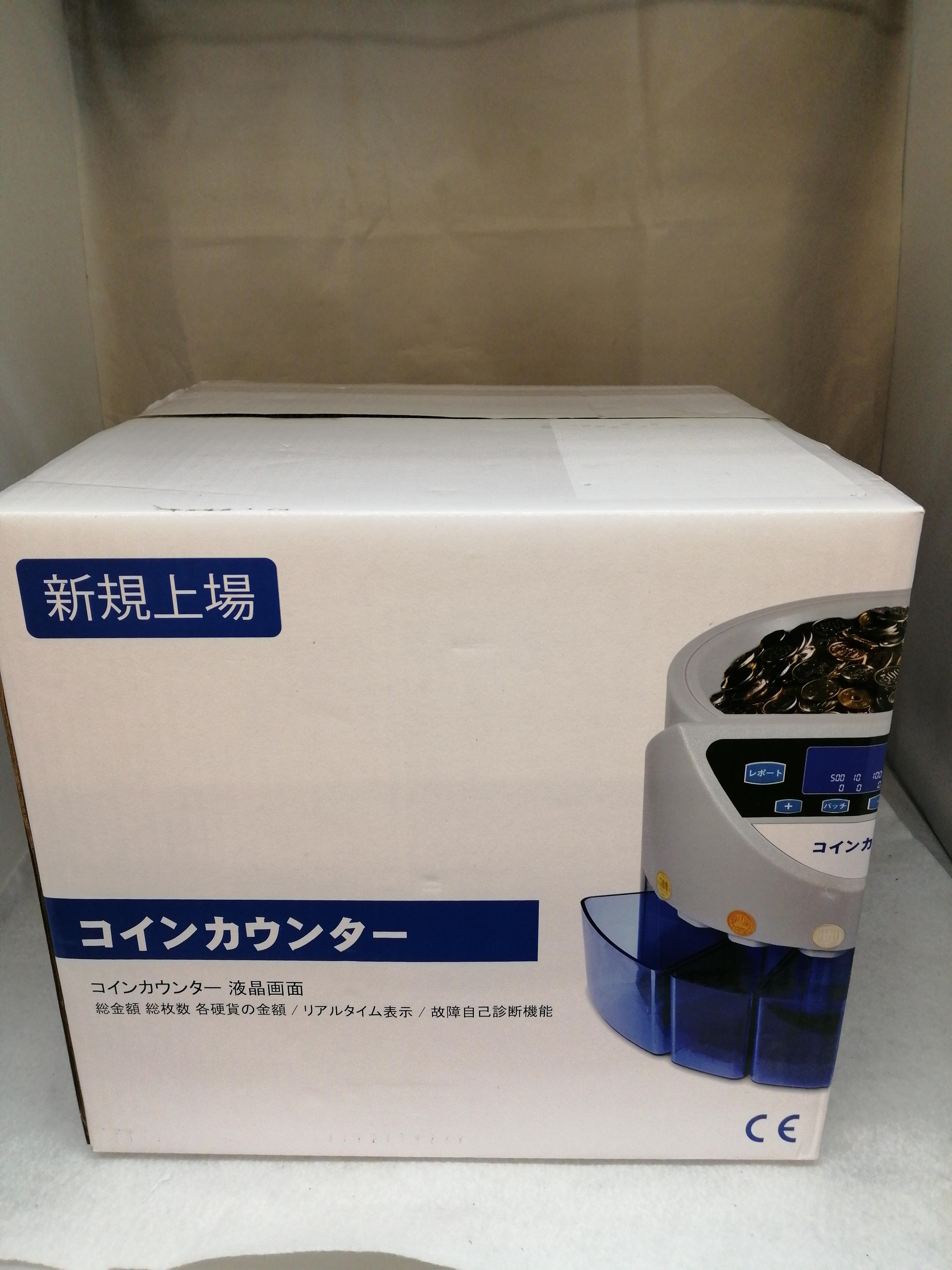 高速自動計算硬貨計数機|HOOMYA