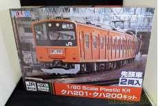 クハ201・200キット|PLUM