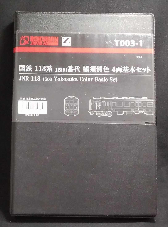 国鉄113系1500番代 横須賀色 4両基本セット|六半