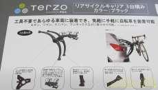 リアサイクルキャリア/3台積み|TERZO