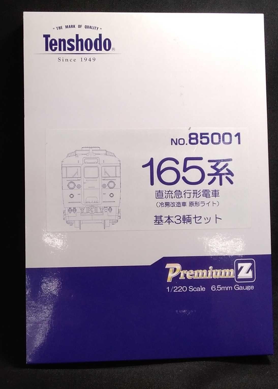 165系直流急行電車 基本3輌セット|TENSHODO