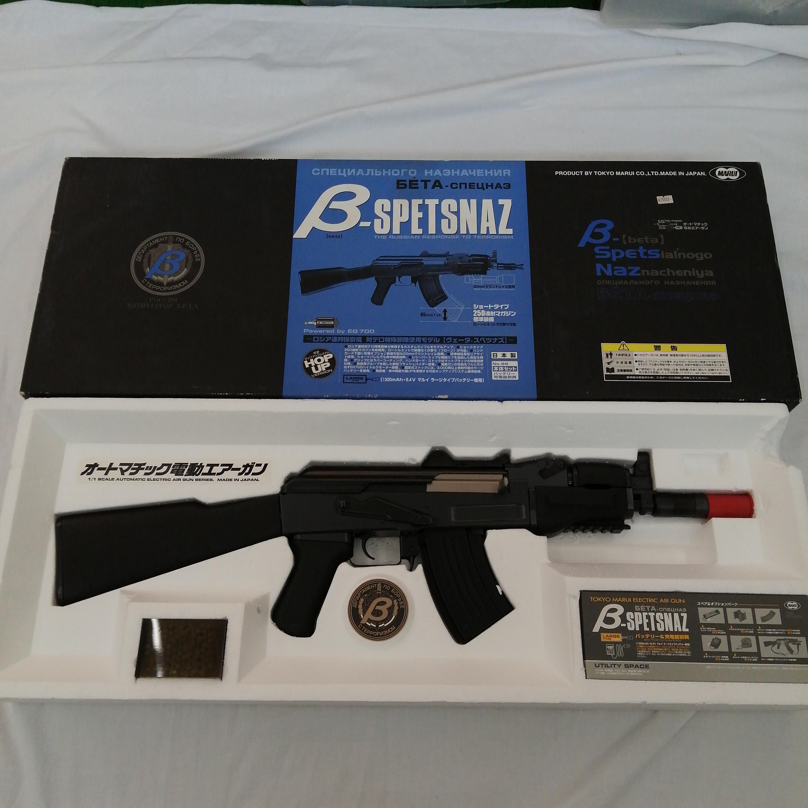 電動ガン AK47 β-SPETSNAZ|東京マルイ