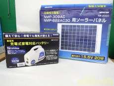 ソーラーパネル充電バッテリーセット|NOATEK