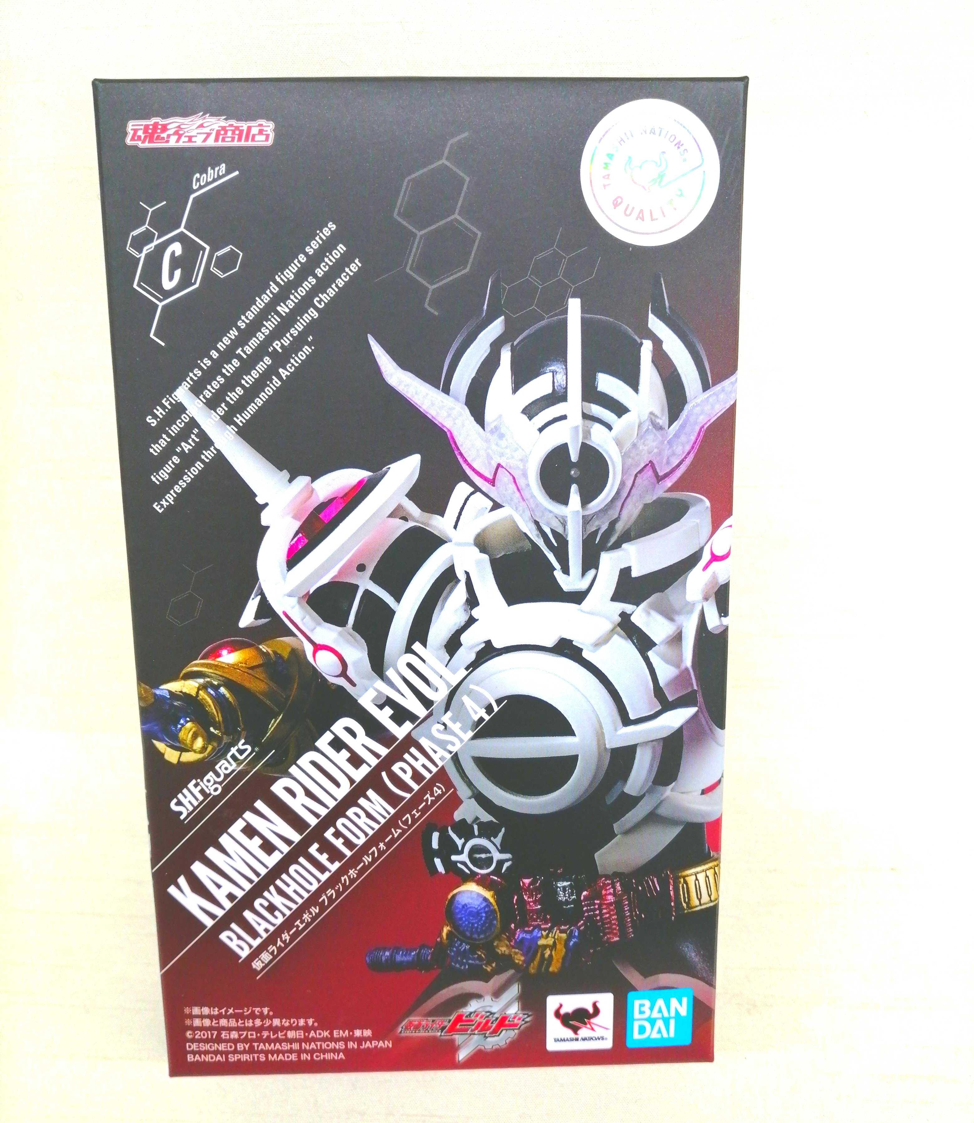 仮面ライダーエボル ブラックホールフォーム(フェーズ4)|魂ウェブ商店