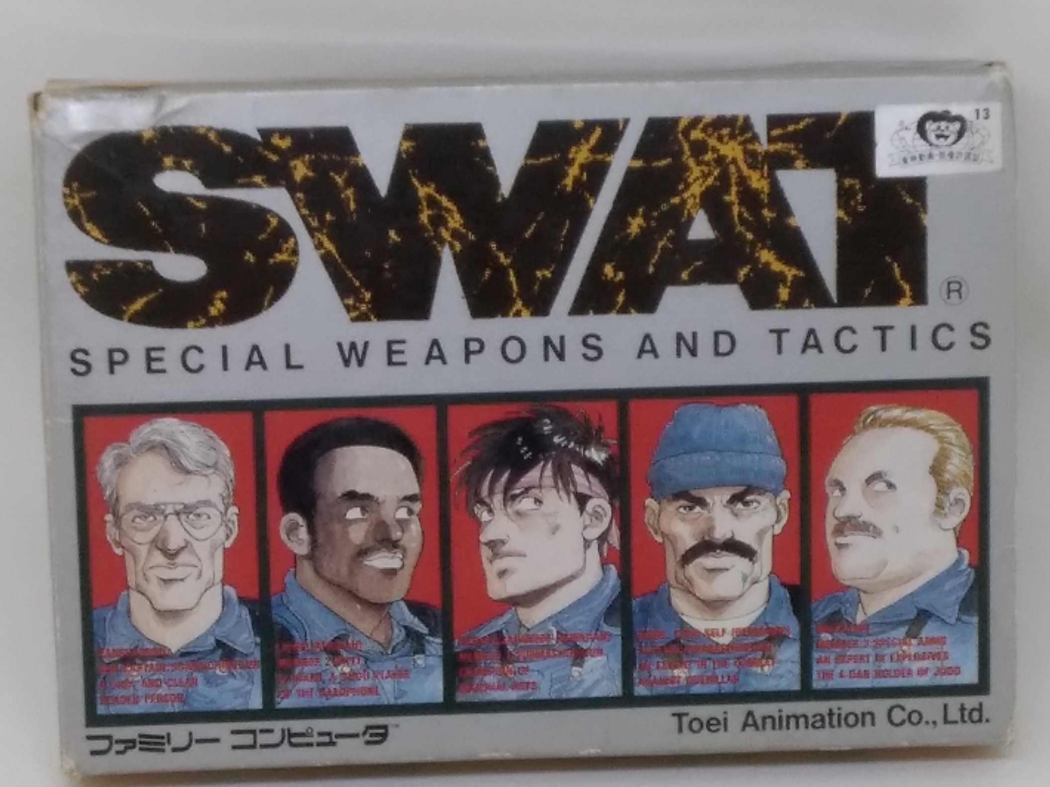 SWAT|東映動画