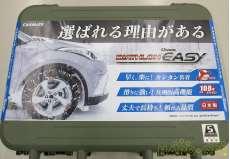 タイヤチェーン|CAR MATE