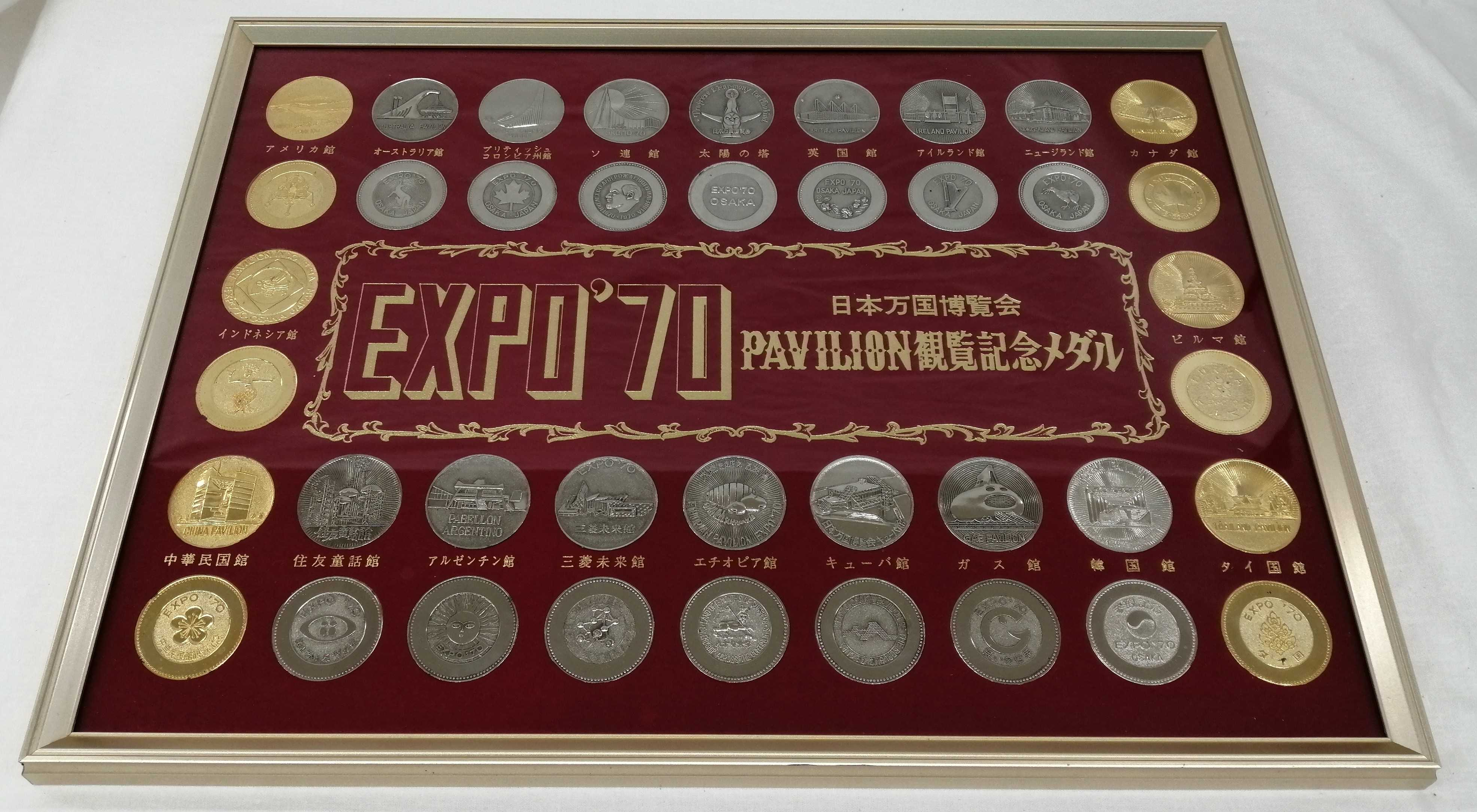 EXPO,70 PAVILION観覧記念メダル|日本メモリー株式会社