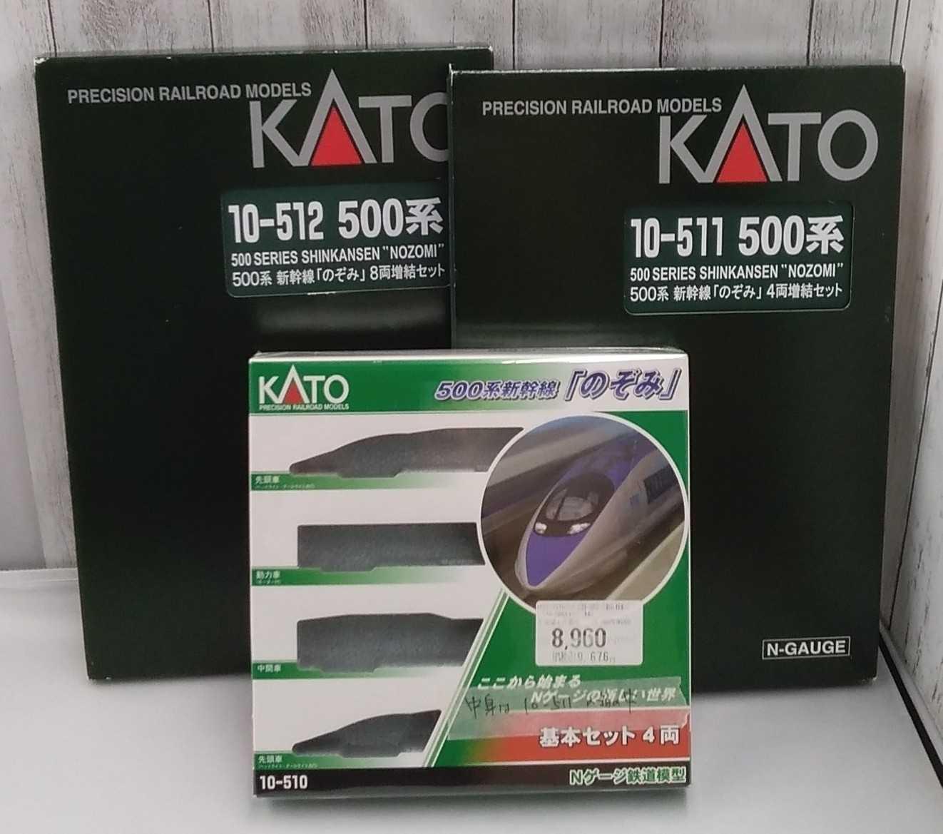 KATO 10-51、511、512セット|KATO