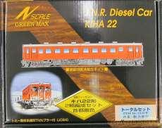 ディーゼル機関車|GREEN MAX