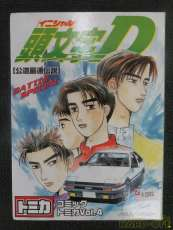 イニシャルD コミックトミカVOL.4