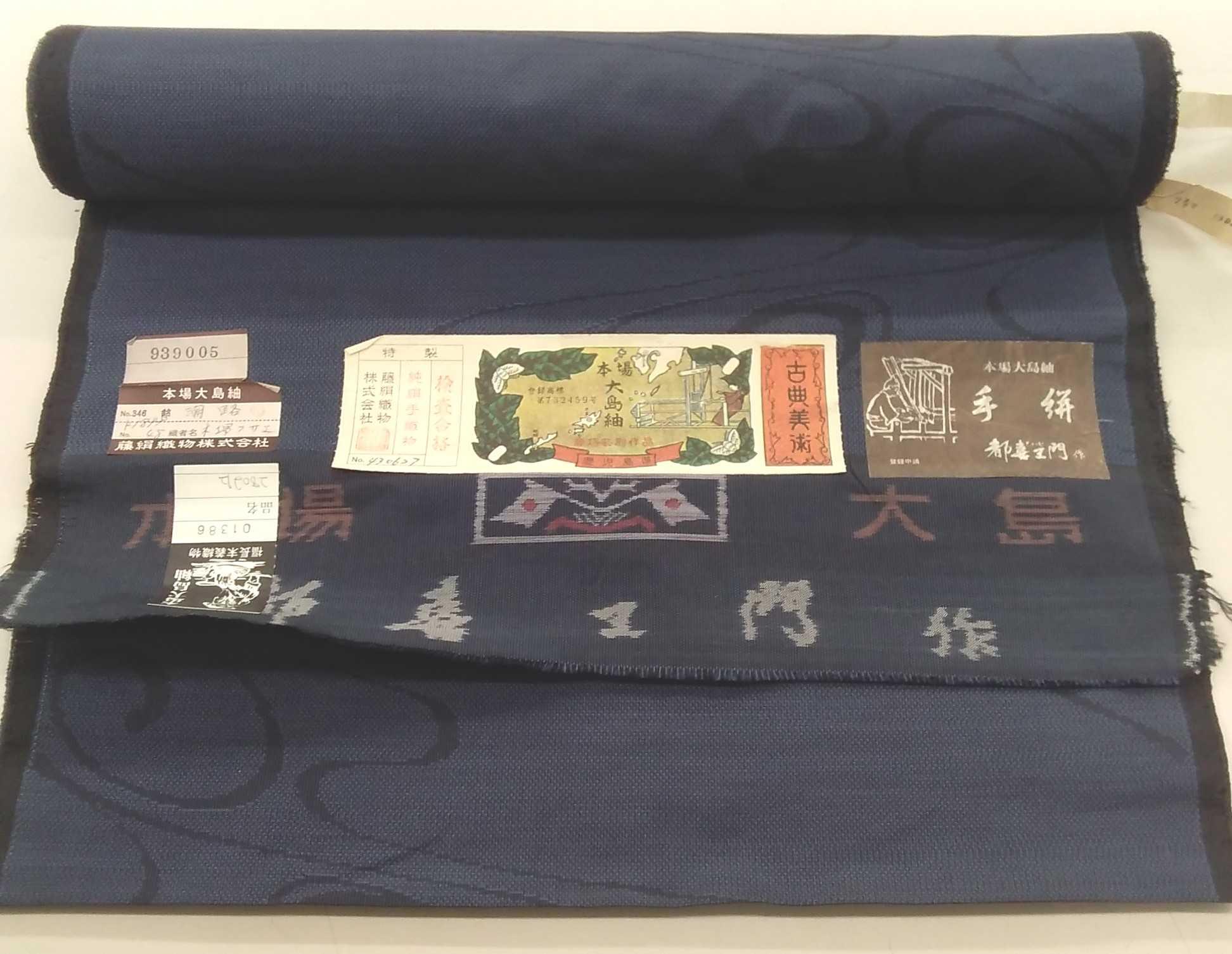 大島紬の反物|藤絹織物株式会社