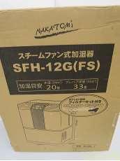 スチームファン式加湿器|NAKATOMI
