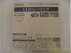 シーリングライト|HITACHI
