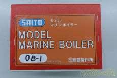 モデルマリンボイラー|斎藤製作所