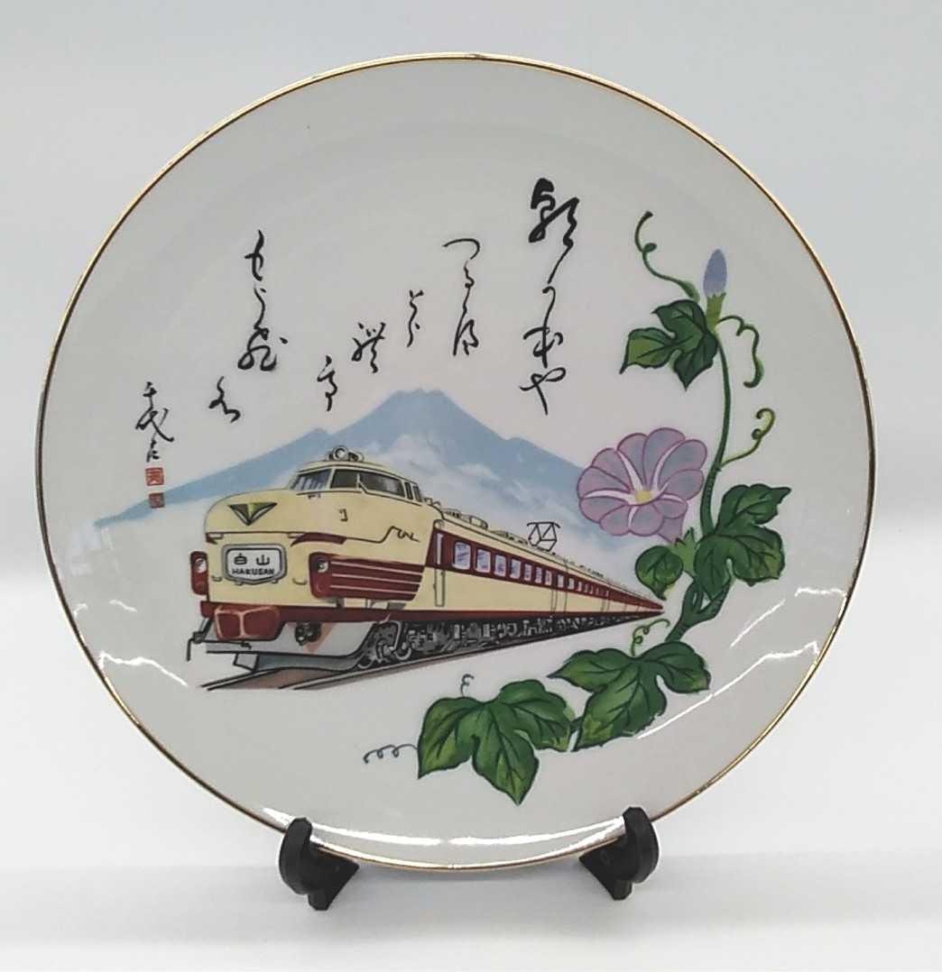 昭和50年3月 松任工場 特急電車検修設備完成記念|日本国有鉄道