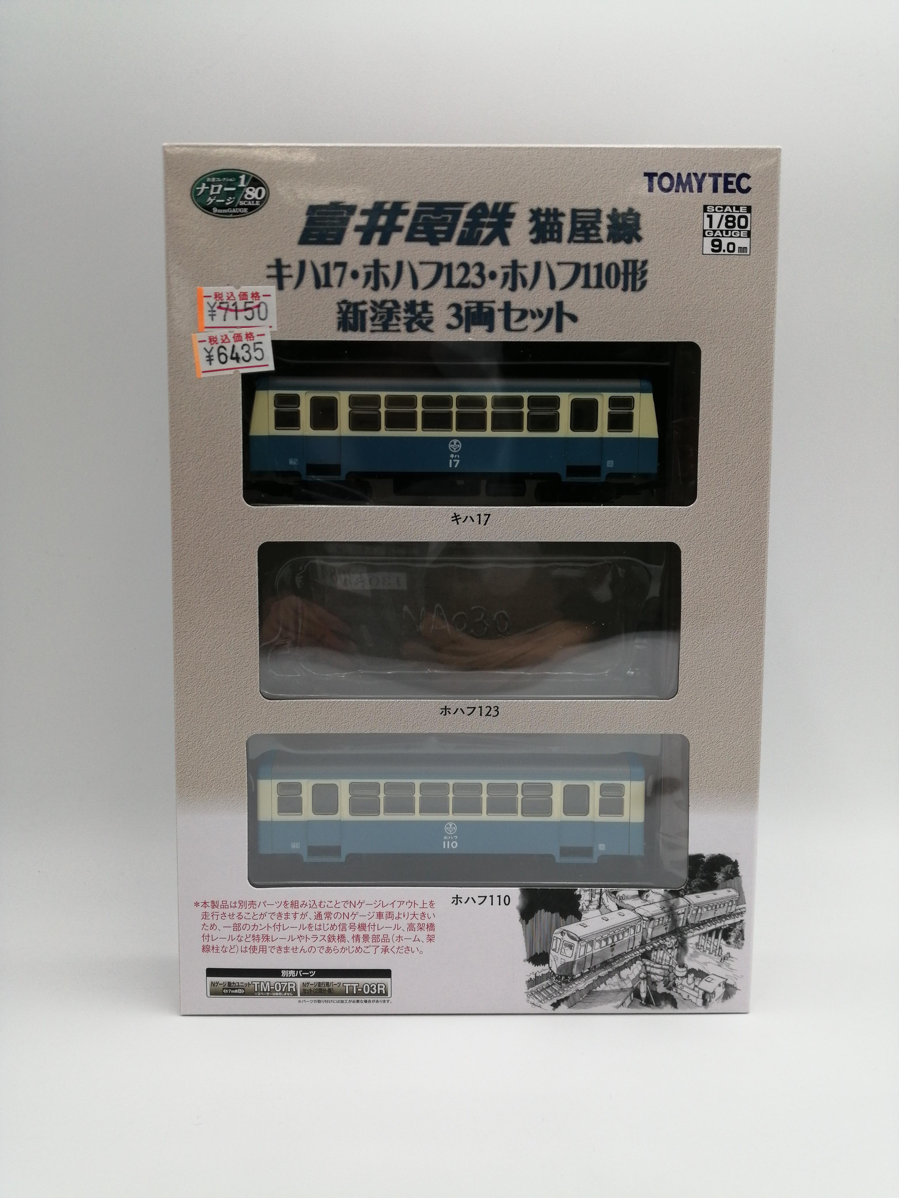 富井電鉄 猫屋線 新塗装3両セット|TOMYTEC