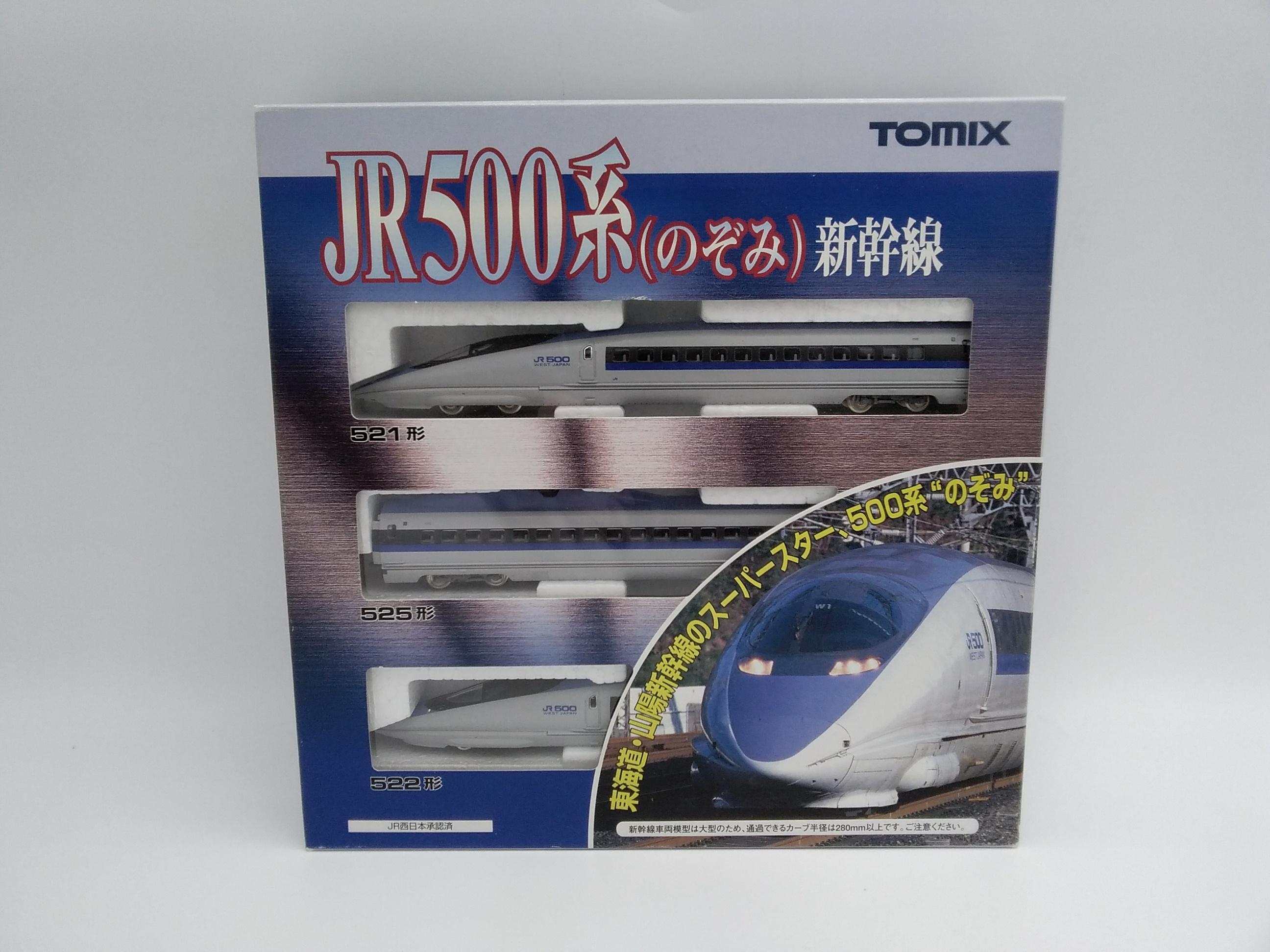 500系 新幹線 のぞみ 基本セット 3両|TOMIX