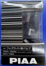 PIAA フォグ用LEDバルブ 6000K|PIAA