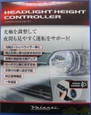 ヘッドライト ハイト コントローラー|VALANTI