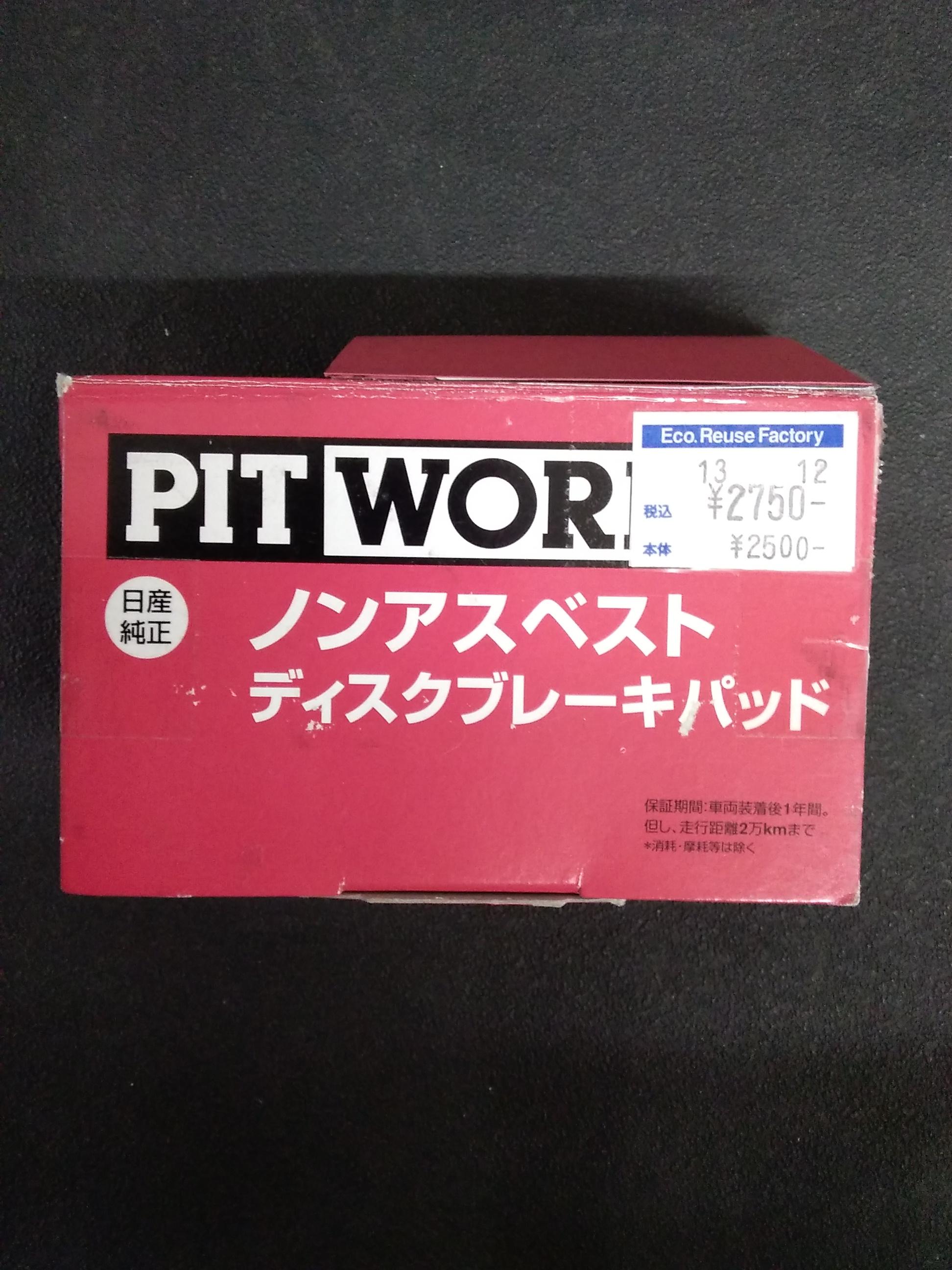 ディスクブレーキパッド|PITWORK