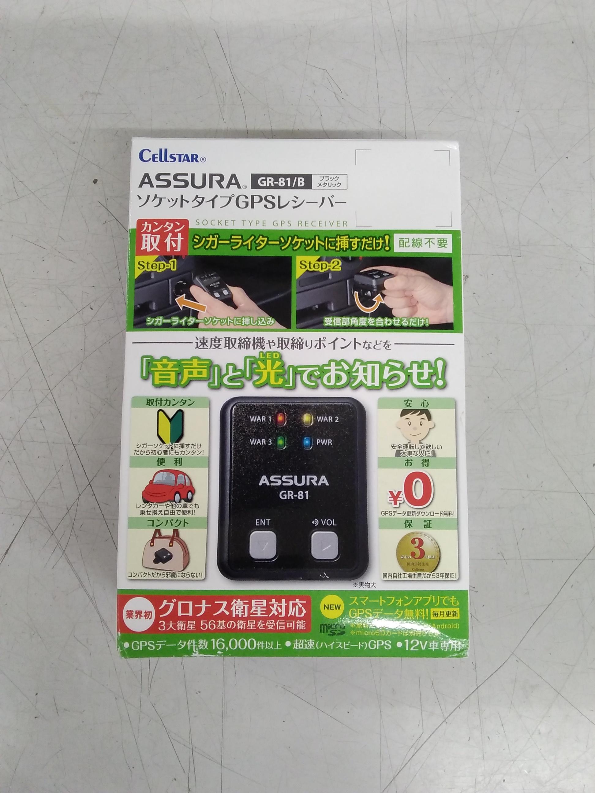 その他カー用品|CELLSTAR