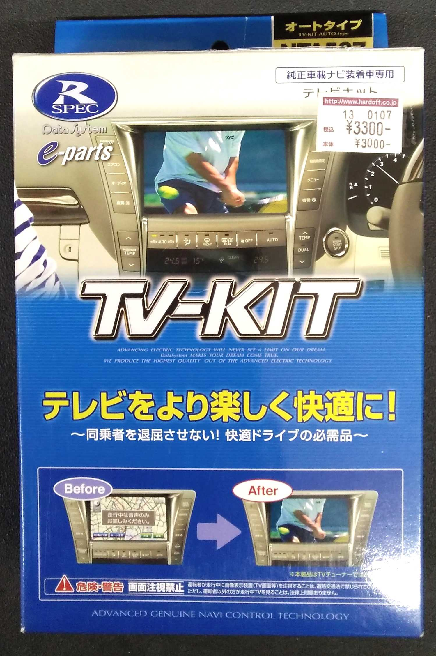 TVキット|DATASYSTEM