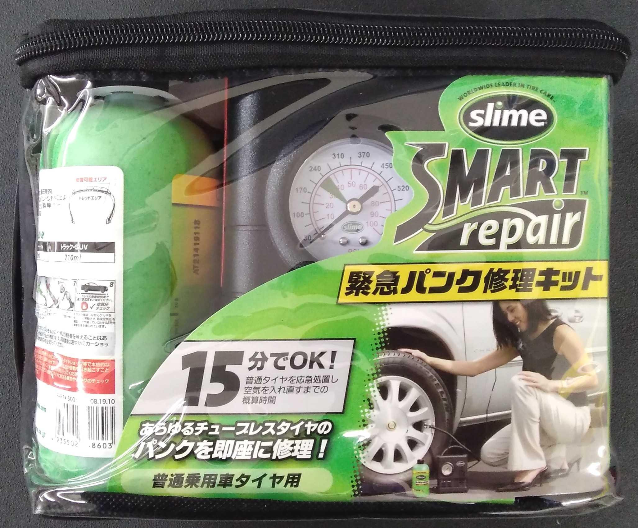 未使用!緊急パンク修理キット|SLIME