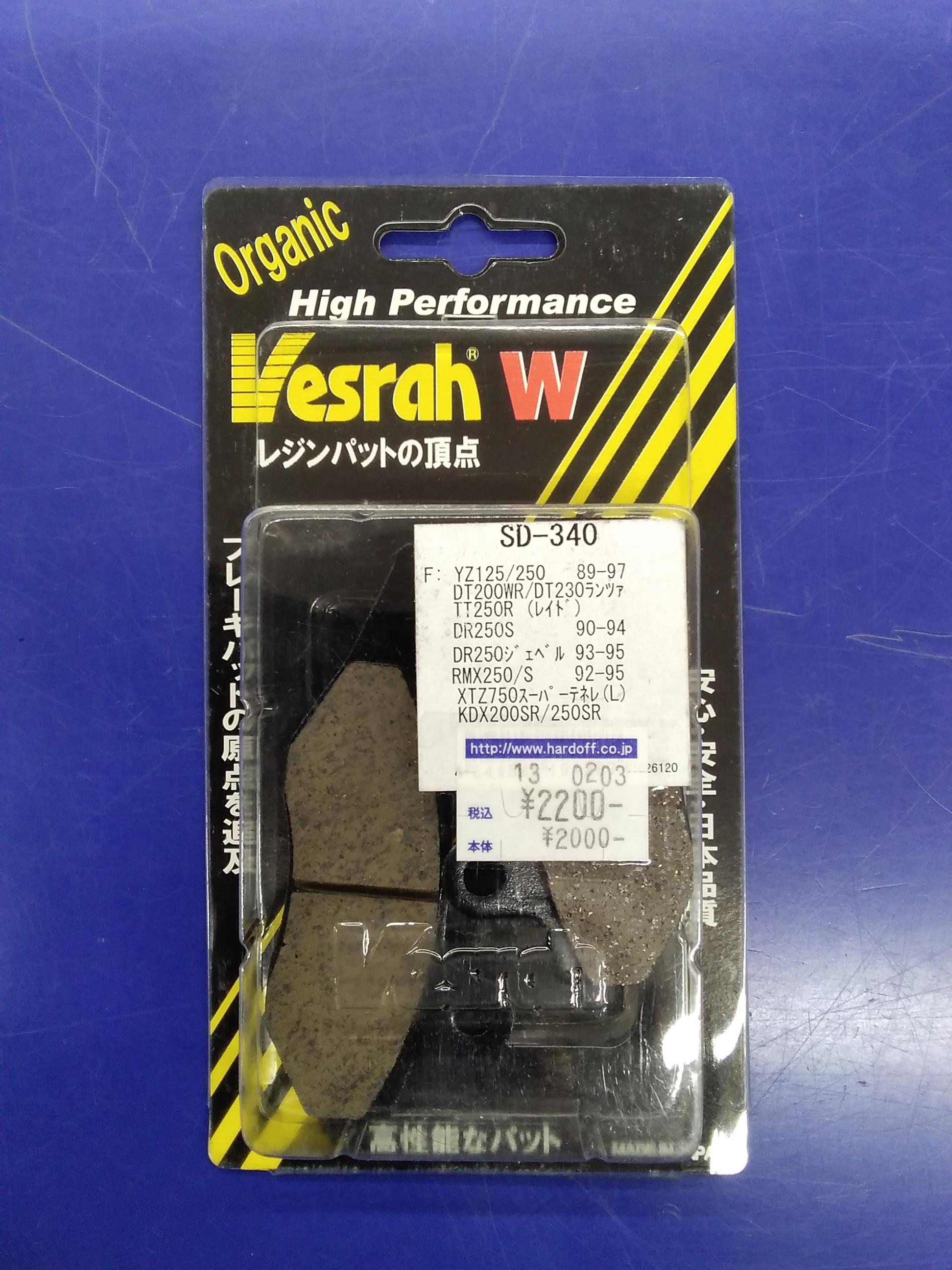 未使用品!ブレーキパッド|VESRAH