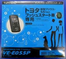 未開封 ユピテル VE-E055P トヨタ車用|YUPITERU