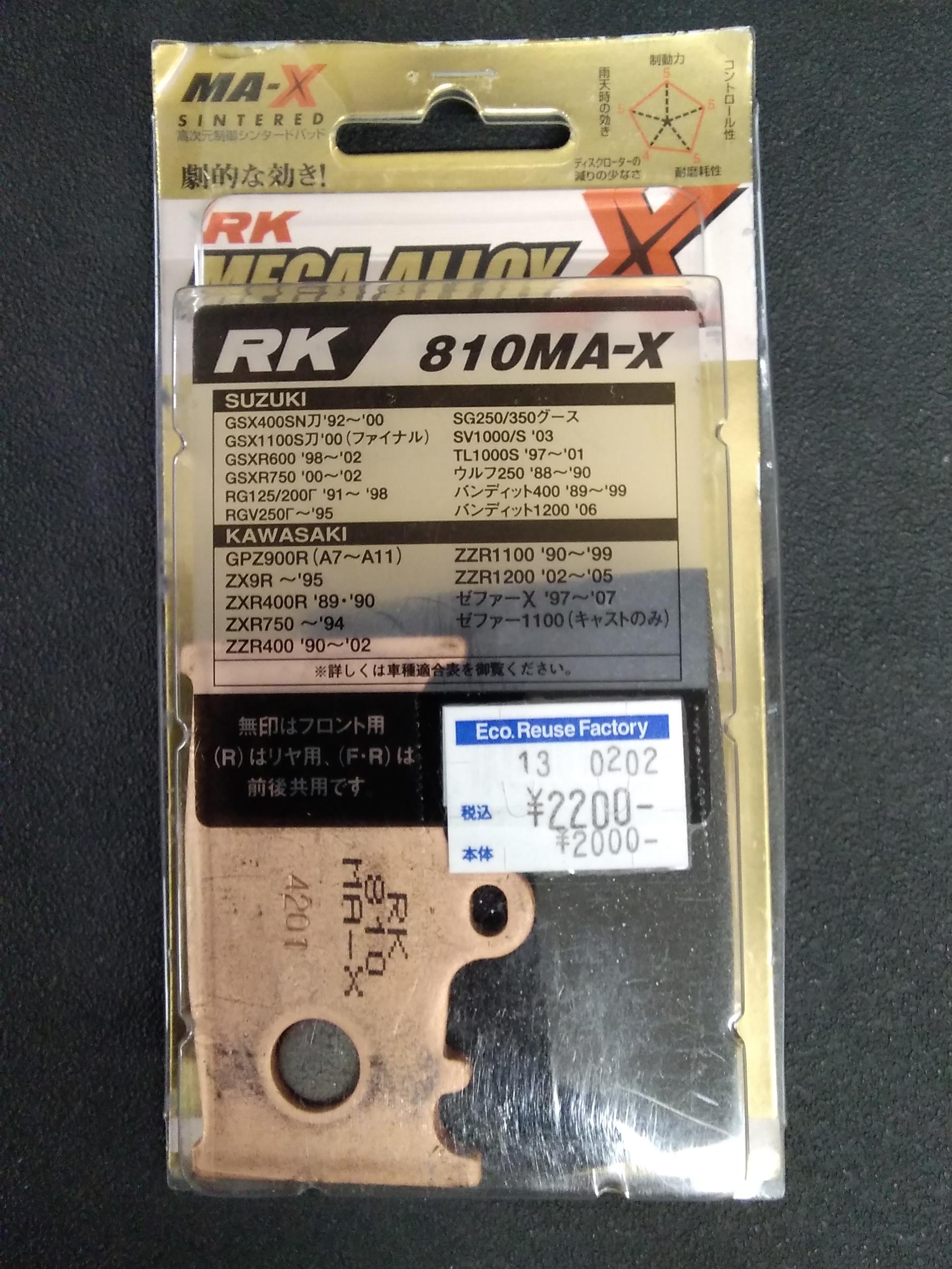 未使用品!ブレーキパッド|RK-EXCEL