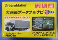 ナビゲーション|DREAMMAKER