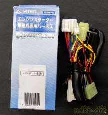 車種別ハーネス S-116 未使用品|YUPITERU