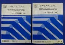 サービスマニュアル オデッセイ RB1/RB2|HONDA