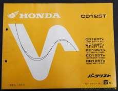 HONDA パーツリスト cd125t|HONDA