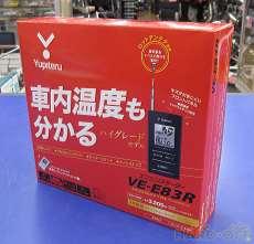 未使用品のエンジンスターター!|YUPITERU