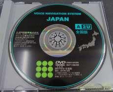 DVD地図 2017年製  a2u