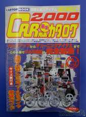 CAR用品最新カタログ2020|不明