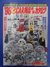 98年 CAR用品最新カタログ GOLDMOOK|不明