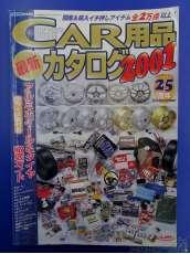 CAR用品最新カタログ2001|不明