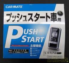 プッシュスタート車用エンジンスタータ|CAR MATE