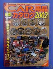 CAR用品最新カタログ2002|不明