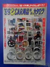 99年 CAR用品最新カタログ GOLDMOOK|不明