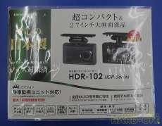 安心の日本製 高性能ドライブレコーダー 未開封品!