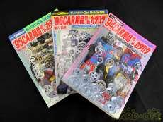 CAR用品カタログ '94'95'96 3冊セット|不明