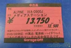メディアステーション ALPINE