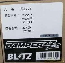 車高調 クレスタ/チェイサー/マークⅡ|BLITZ