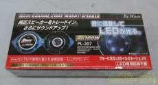 新品 トレードインスピーカー BRAITH PL-207|A