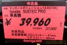 tanabe ランエボ(CT9A) 車高調 未使用!|TANABE