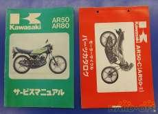 AR50 サービスマニュアル&パーツカタログ|KAWASAKI