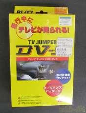 テレビジャンパーDV-S|BLITZ